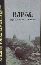 Александр Тонконоженко - Карсъ. Проклятая память