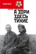 Борис Васильев - А зори здесь тихие... В списках не значился (сборник)