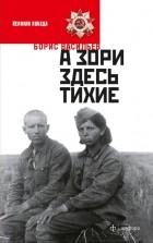 Борис Васильев — А зори здесь тихие... В списках не значился