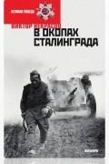 Виктор Некрасов - В окопах Сталинграда