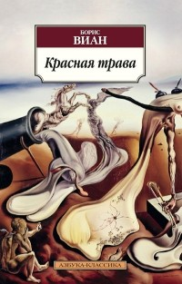 Борис Виан - Красная трава