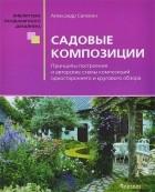 Александр Сапелин - Садовые композиции