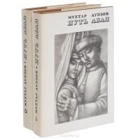 Мухтар Ауэзов - Путь Абая (комплект из 2 книг)