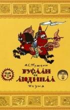 Александр Пушкин - Руслан и Людмила