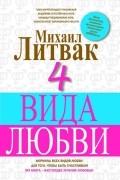 Михаил Литвак - 4 вида любви