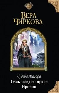Вера Чиркова - Судьба Изагора. Семь звезд во мраке Ирнеин
