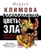 Климова М. — Растоптанные цветы зла. Моя теория литературы