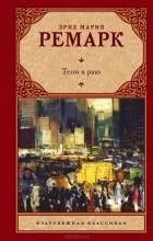 Рецензия на книгу тени в раю 4050