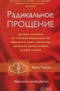 Колин Типпинг - Радикальное Прощение. Духовная технология для исцеления взаимоотношений, избавления от гнева и чувства вины, нахождения взаимопонимания в любой ситуации