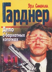 Эрл Стенли Гарднер - Дело о бархатных коготках