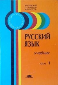 земский русский язык часть 1 скачать
