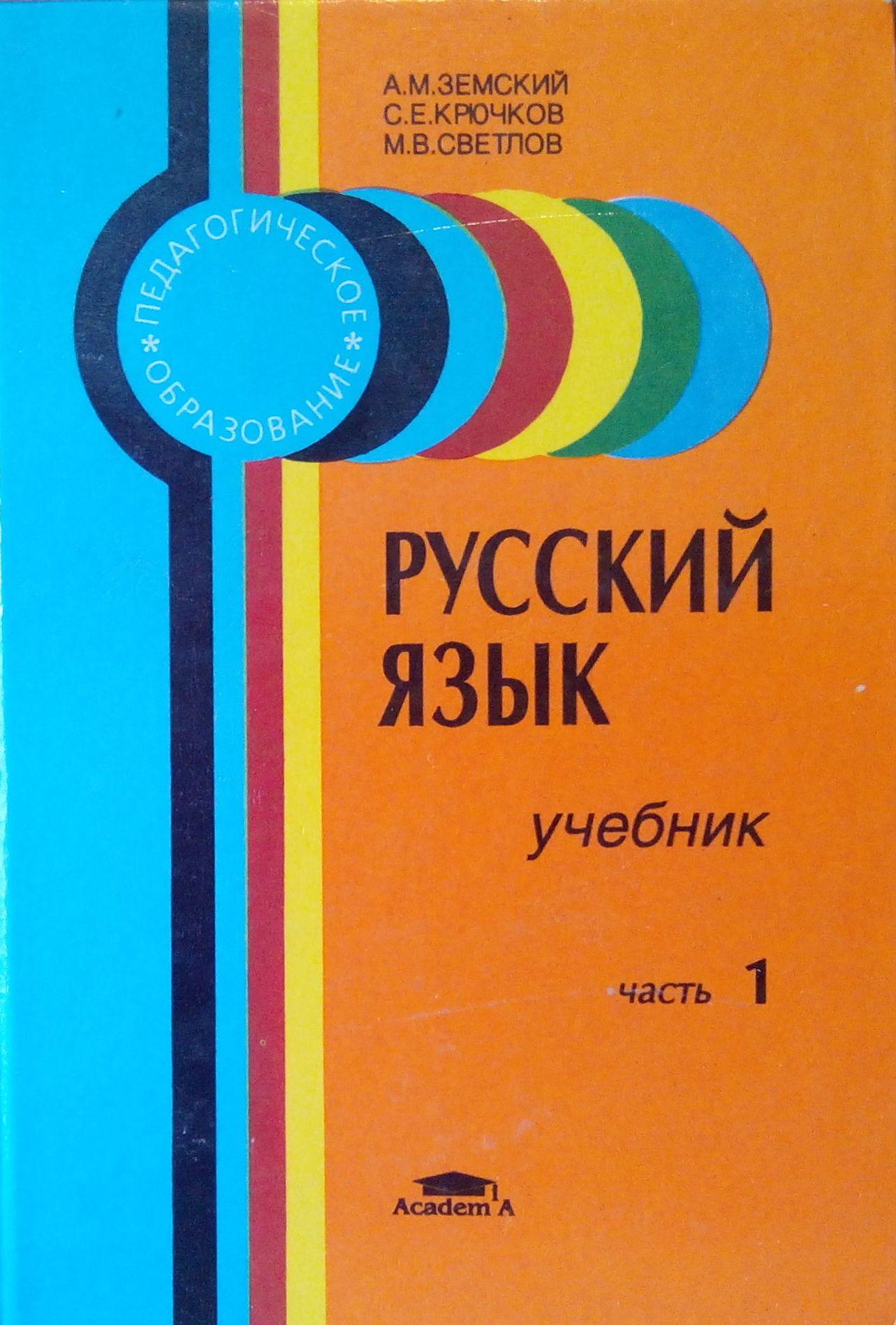 Русский язык. В 2 частях. Часть 2. Синтаксис. Андрей земский.
