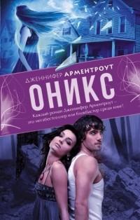 Дженнифер Арментроут — Оникс