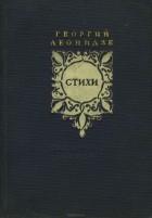 Стихотворения георгия леонидзе на грузинском