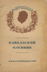 Александр Пушкин - Кавказский пленник