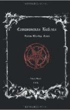 Антон ЛаВей - The Satanic Bible