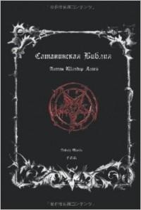 Антон ЛаВей - The Satanic Bible