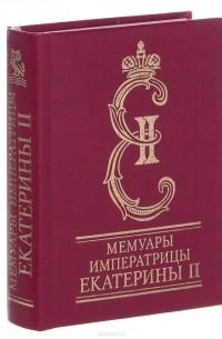 Екатерина II - Мемуары императрицы Екатерины II. Часть 1