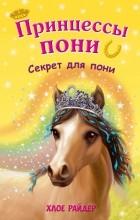Райдер Х. - Секрет для пони