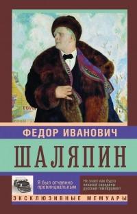 Шаляпин Ф. - Я был отчаянно провинциален