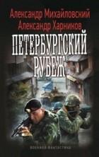 - Петербургский рубеж