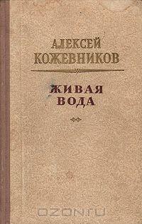 Алексей Кожевников - Живая вода