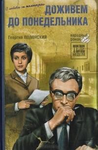 Георгий Полонский - Доживем до понедельника