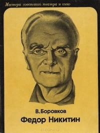 Владислав Боровков - Федор Никитин
