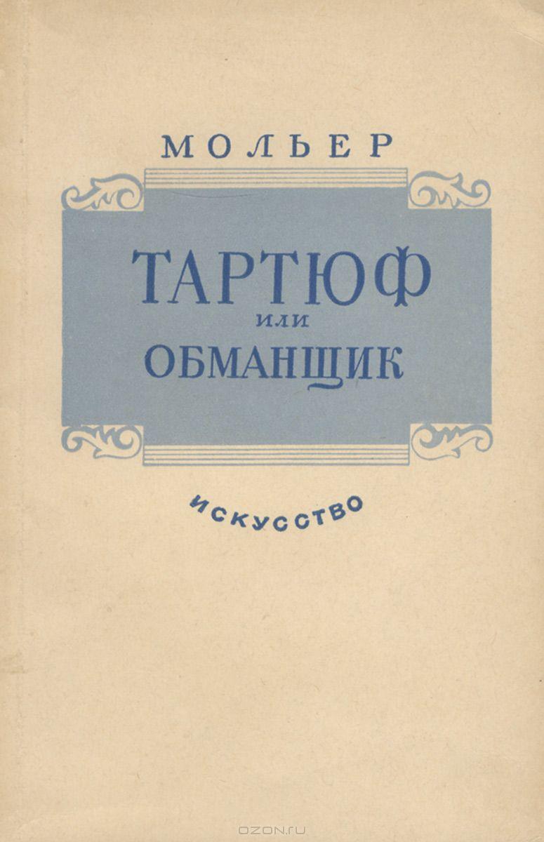 Рецензия на книгу тартюф 6897