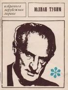 Юлиан Тувим - Юлиан Тувим. Избранная лирика