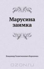 Владимир Короленко - Марусина заимка
