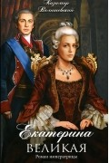 Казимир Валишевский - Екатерина Великая. Роман императрицы