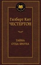 Гилберт Кит Честертон - Тайна отца Брауна