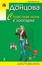 Дарья Донцова - Страстная ночь в зоопарке