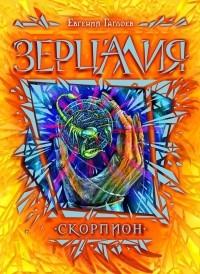 Евгений Гаглоев - Зерцалия. Книга 5. Скорпион