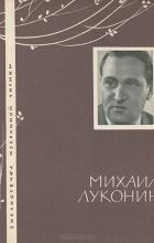 Михаил Луконин - Избранная лирика