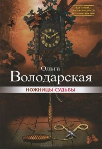 Ольга Володарская - Ножницы судьбы