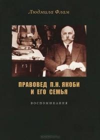 Людмила Флам - Правовед П. Н. Якоби и его семья. Воспоминания