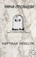 Маша Стрельцова - Мертвая невеста