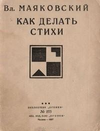 Владимир Маяковский - Как делать стихи