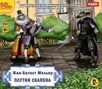 Жан-Батист Мольер - Плутни Скапена (аудиокнига MP3)