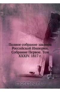 АДМИРАЛ ШИШКОВ 12 ТОМОВ СКАЧАТЬ БЕСПЛАТНО