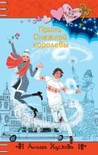 Алина Кускова - Принц Снежной Королевы