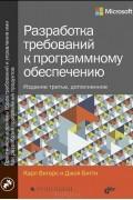 Карл И. Вигерс, Джой Битти - Разработка требований к программному обеспечению