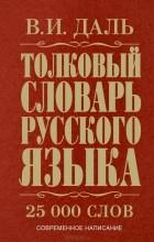 Владимир Даль - Толковый словарь русского языка