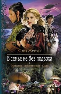 Юлия Жукова - В семье не без подвоха