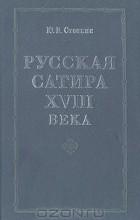 Юрий Стенник - Русская сатира XVIII века