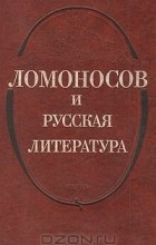 - Ломоносов и русская литература