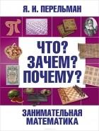 Яков Перельман - Занимательная математика