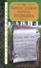 Читать Почему должно изучать Пушкина?